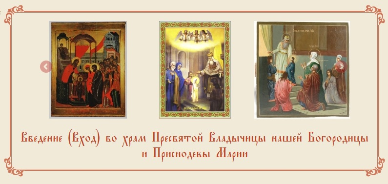 vvedenie_vo_hram_bogorodiczi