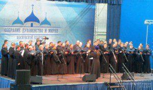 собрание духовенства-хор